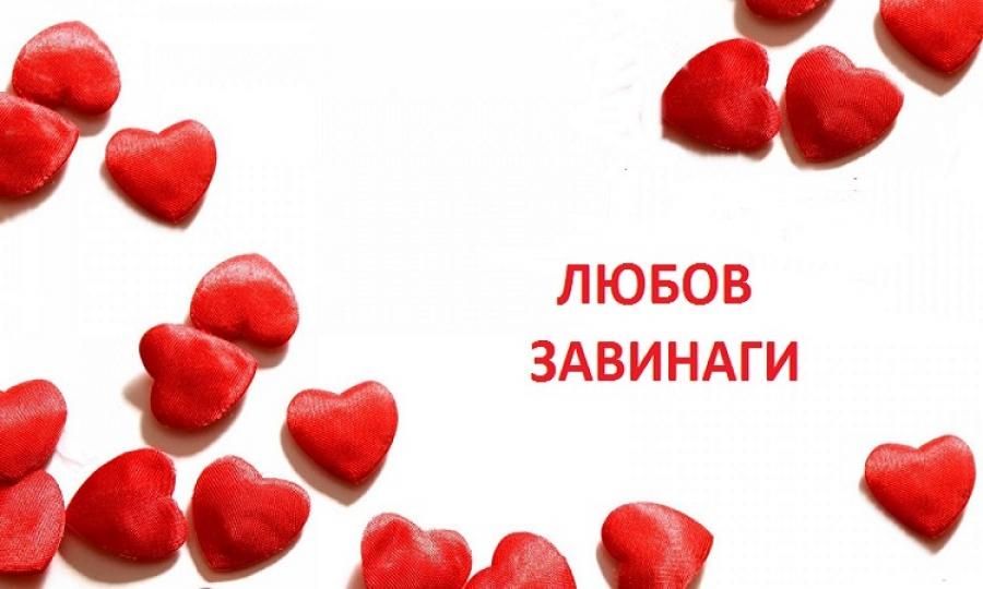 Как да запазим любовта завинаги
